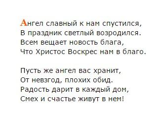 пасха11