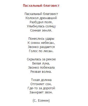 пасха4