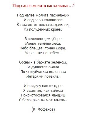 пасха5
