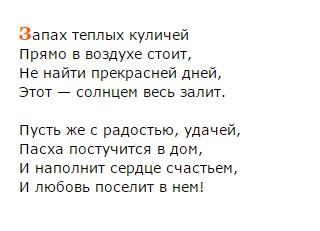 пасха8